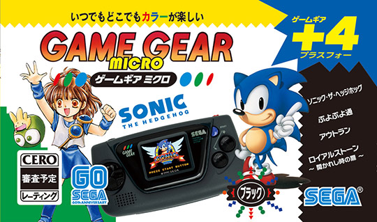 Black Game Gear Micro