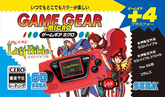 Red Game Gear Micro