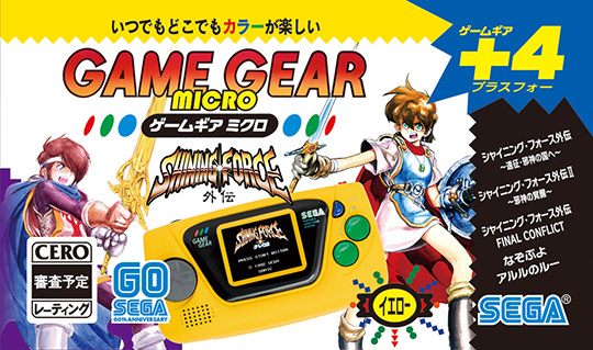 Yellow Game Gear Micro